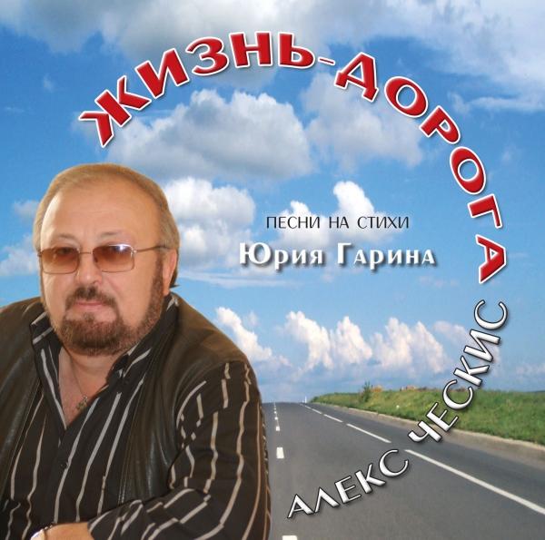 ЖИЗНЬ-ДОРОГАjpg