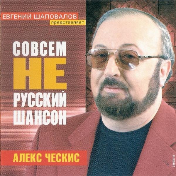 13 – 2004 -2 Совсем не русский шансон